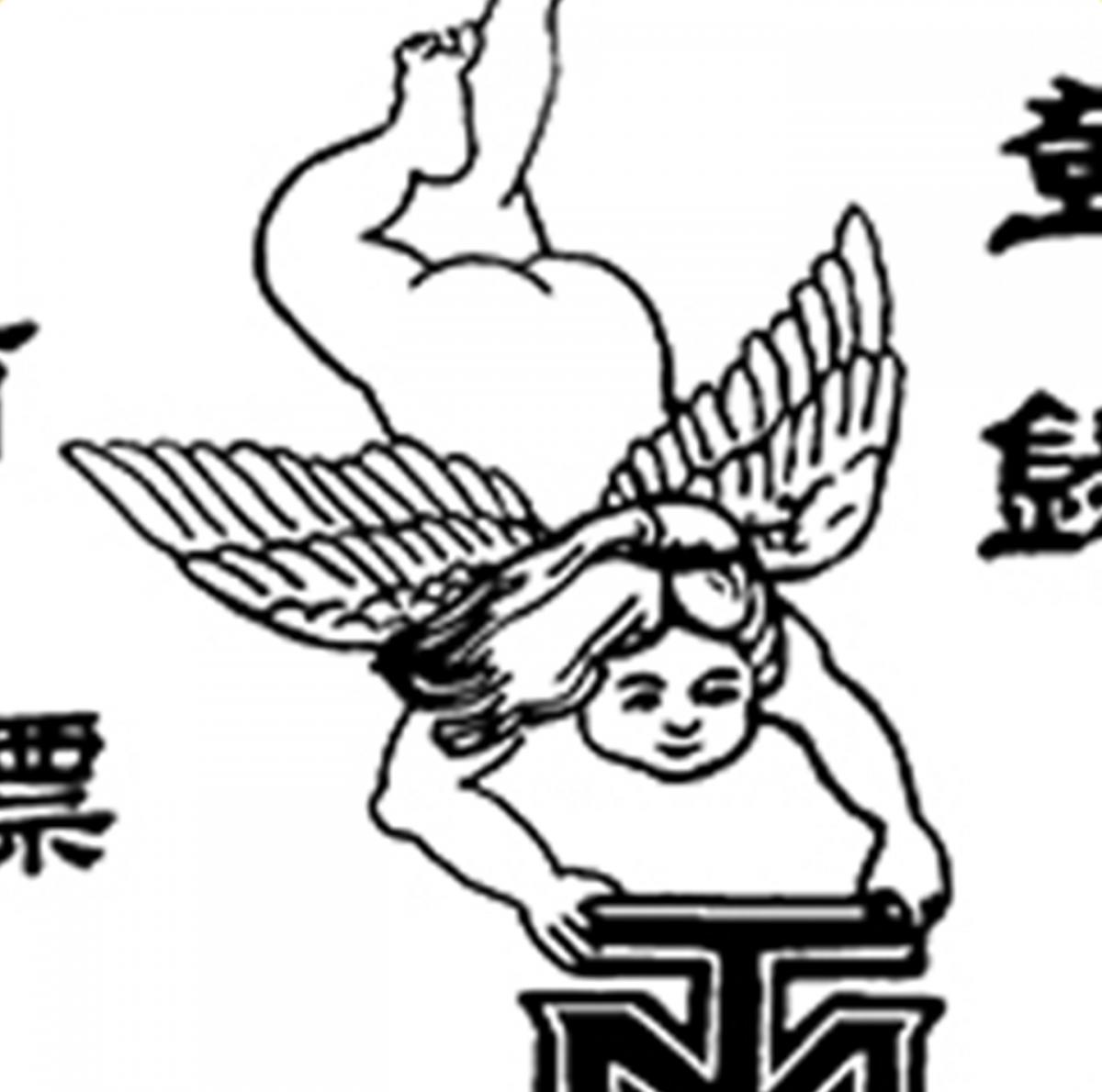 Morinaga 1905